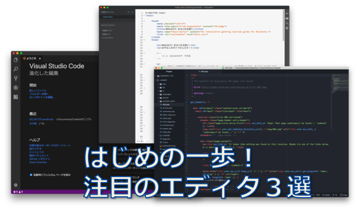 エディタ,ATOM,Brackets,Visual Studio Code