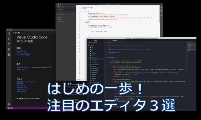 エディタ,ATOM,Brackets,Visual Studio Code