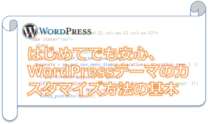 wordpress, theme
