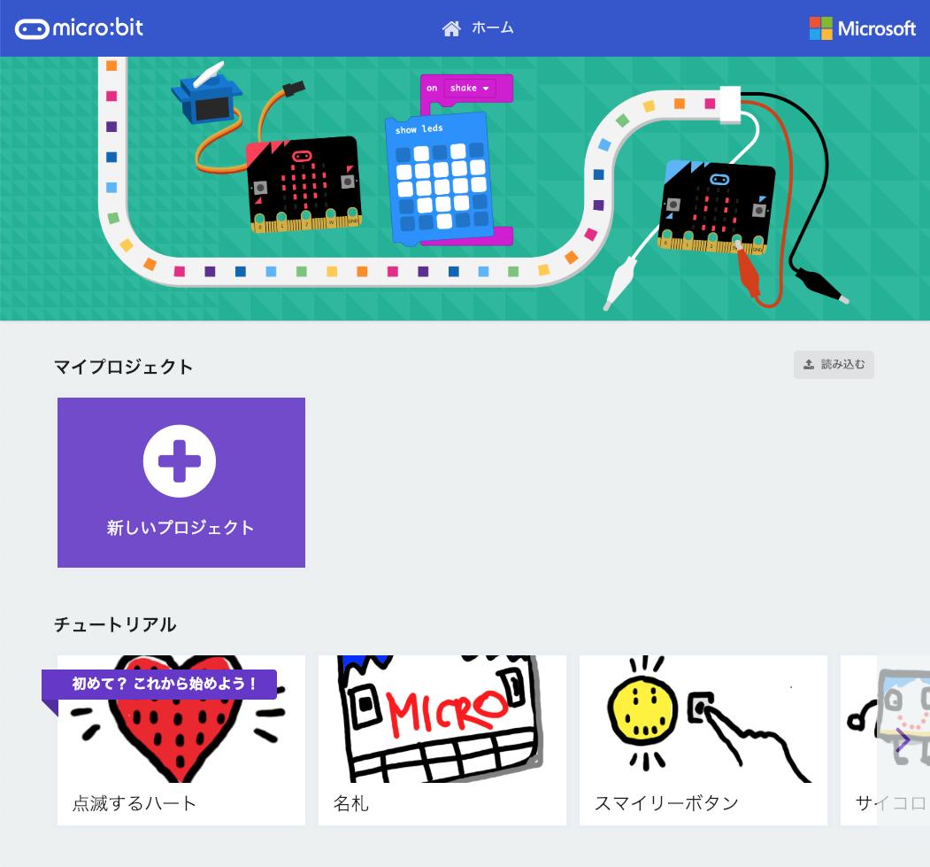 メイク マイクロ コード ビット