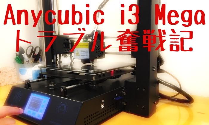 ANYCUBIC i3 Megaのトラブル奮戦記 – CodeAid(コードエイド)